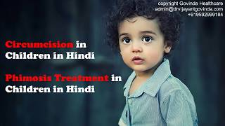 Children Phimosis Operation Video in Hindi | Child Circumcision Video