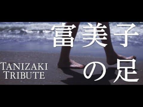 男を狂わせる足/映画『富美子の足』予告編