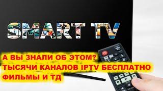 Секретные функции Смарт ТВ | Тысячи каналов и фильмов.