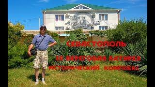 Севастополь 35 береговая  батарея исторический комплекс