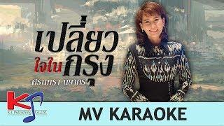 เพลง เปลี่ยวใจในกรุง (MV KARAOKE) ศิรินทรา นิยากร