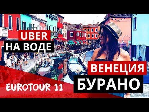 Венеция. Бурано. Uber на лодке. Гондола за 13 евро.