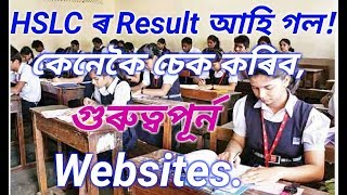 How to check HSLC result in assam || 4 important website || latest updates 2018