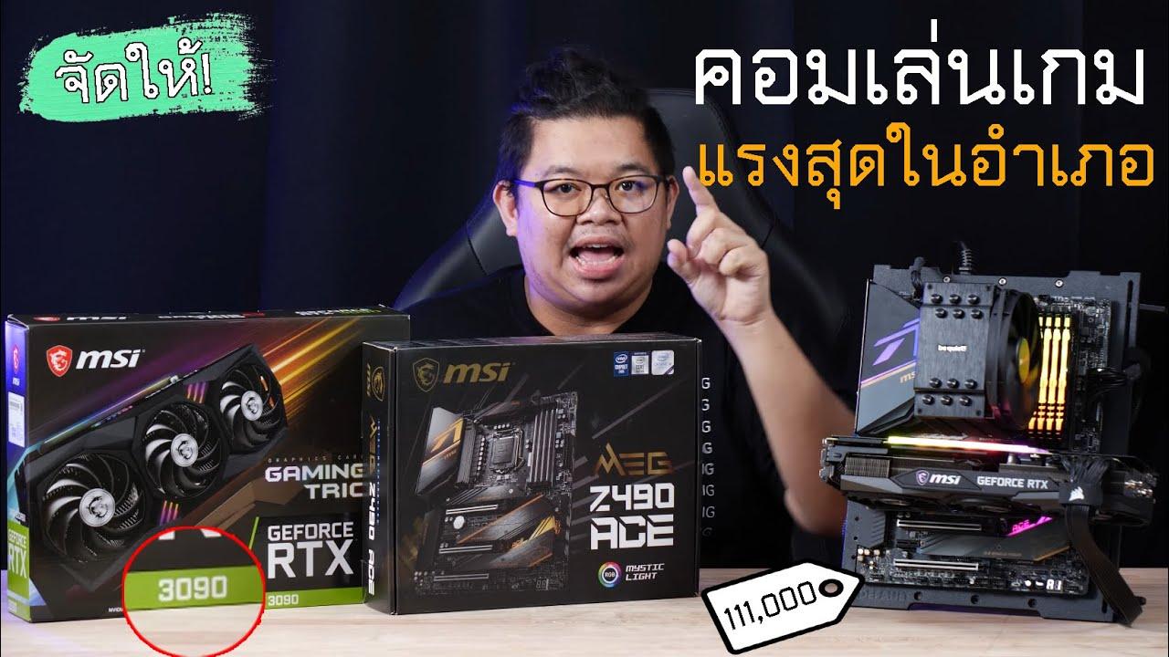 จัดให้! สเปคแรงสุดในโลก RTX 3090 + i9 10900K เล่น 8K Genshin Impact , 4K COD:WZ - COD BOCW ลื่น ๆ