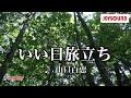 【カラオケ練習】「いい日旅立ち」/ 山口百恵【期間限定】