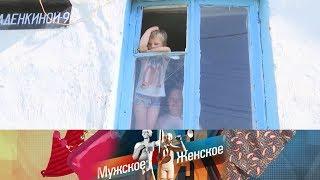 Мужское / Женское - Три сестрицы под окном. Выпуск от 10.09.2018