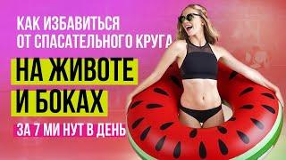 Как избавиться от жира на животе и боках. Упражнение на пресс для женщин.