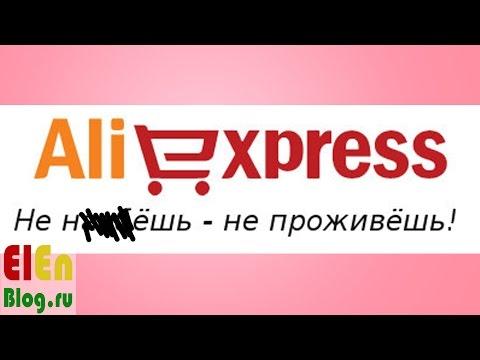 Алиэкспресс распродажа 7 лет