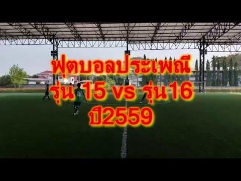 ฟุตบอลประเพณี พลศึกษาชลบุรีรุ่น 15 vs รุ่น 16
