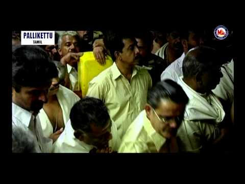 ONNAM THIRUPPADI | Pallikkettu | Ayyappa Devotional Song Tamil | Video Song