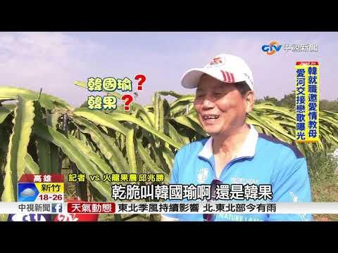 韓國瑜為火龍果命名 農民:取\