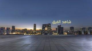 البث الحي لقناة CGTNArabic