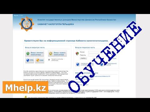 Видеоподсказка: Получение справки о налоговой задолженности Кабинет налогоплательщика РК