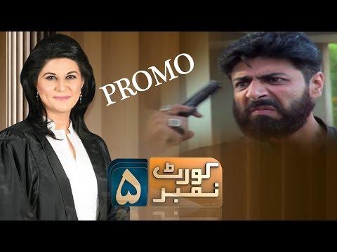 Qatal Ka Confidence | Court No.5 | SAMAA TV  | Promo | 24 Nov 2016