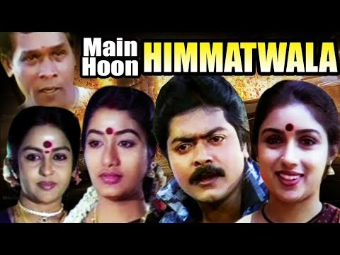 Main Hoon Himmatwala Full Movie | Revathi Hindi Dubbed Movie | South Indian Hindi Dubbed Movie