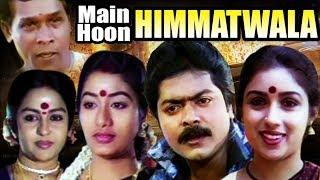 Main Hoon Himmatwala Full Movie | Revathi Hindi Dubbed Movie | South Indian Hindi Dubbed Movie