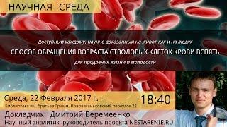 """""""Способ обращения возраста стволовых клеток крови вспять"""" - Дмитрий Веремеенко"""