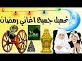 تحميل جميع اغاني ورنات شهر رمضان تحتاجها للمونتاج عددهن 60 | افضل اغاني رمضان