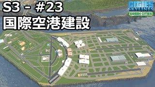 【Cities: Skylines】らくしげ実況S3 #23「国際空港を建設する」