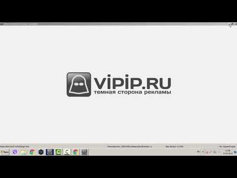 Лёгкий заработок без вложений на автомате с Vipip Подробный обзор Первые деньги