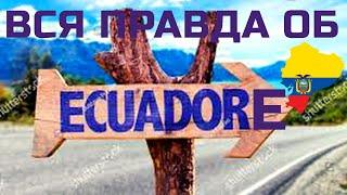 видео Эквадор