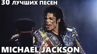 30 ЛУЧШИХ ПЕСЕН МАЙКЛА ДЖЕКСОНА (MICHAEL JACKSON) | хиты Майкла Джексона / клипы Майкла Джексона