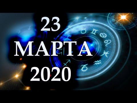 ГОРОСКОП НА 23 МАРТА 2020 ГОДА ДЛЯ ВСЕХ ЗНАКОВ ЗОДИАКА