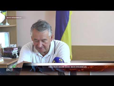 Інвестиції в малий бізнес Івано-Франківська