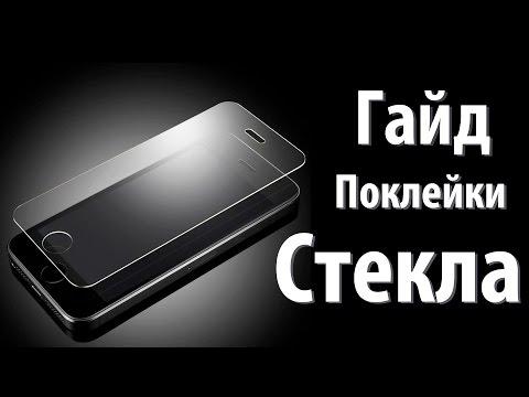 Поклейка Стекла на Asus ZenFone 2 (Обучение)