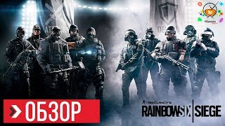 ОБЗОР Rainbow Six Siege 2018 (Review) | СПУСТЯ ДВА ГОДА