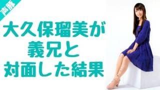 義兄への対応に悩む大久保瑠美 大久保瑠美 検索動画 28