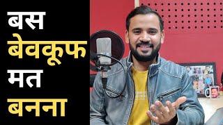 #Shorts बेवकूफ़ मत बनना | Motivational Status | Rj Kartik Story | Motivational Video
