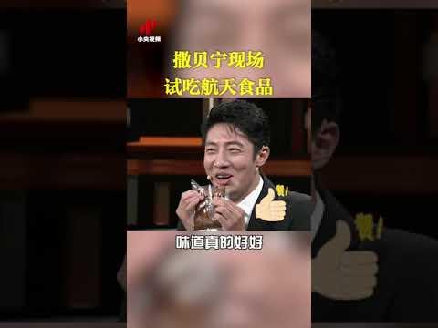 撒贝宁试吃航天食品红糖糍粑 味道好营养全|CCTV中文国际
