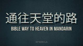 Bible Way to Heaven in Mandarin 通往天堂的路