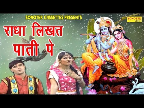 Radha Likhat Pati Pe || राधा लिखत पाती पे || Ramdhan Gujjar || Neelam Yadav || Anjli Raghav