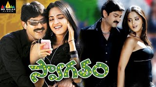 Swagatam Full Movie | Jagapati Babu, Anushka, Bhoomika | Sri Balaji Video