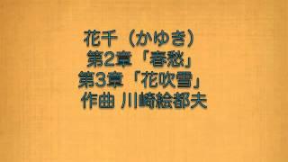 花千(かゆき)第2章「春愁」〜第3章「花吹雪」 作曲 川崎絵都夫 thumbnail