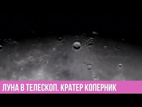 Луна в любительский телескоп. Кратер Коперник.