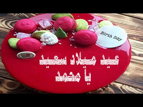 Happy Birthday Mohamed عيد ميلاد سعيد محمد Youtube