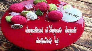 happy birthday mohamed عيد ميلاد سعيد محمد