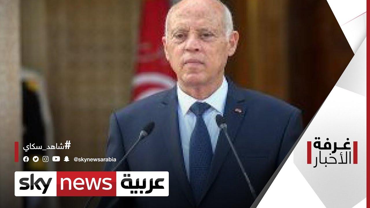 تونس.. قطار التغيير السياسي | #غرفة_الأخبار  - نشر قبل 4 ساعة