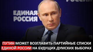 СМИ: «Единую Россию» на выборы поведёт Путин!