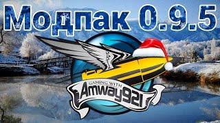Модпак 0.9.5 - Amway921