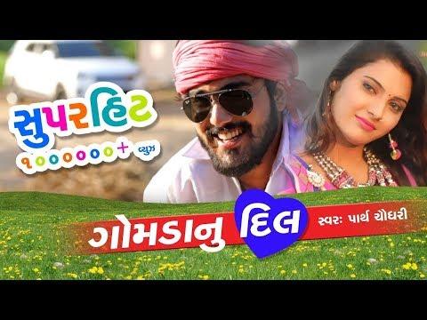 Gomda Nu Dil | Latest Gujarati Song 2017
