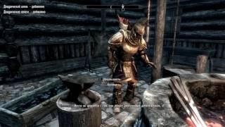 Гайд как сделать самую мощную броню в Скайриме