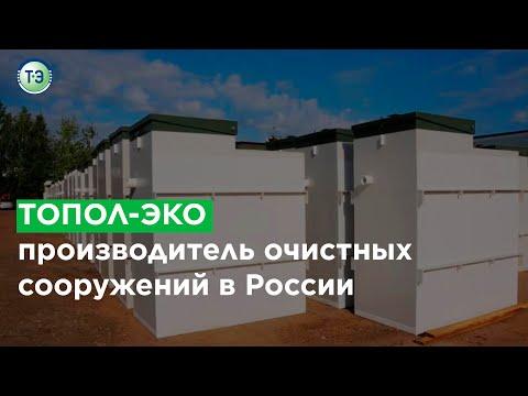 ТОПОЛ-ЭКО - производитель очистных сооружений.