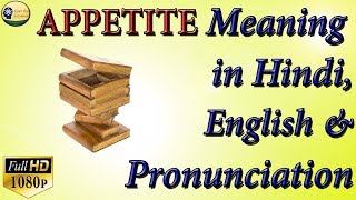 """ APPETITE ""  Meaning in Hindi & English With ' APPETITE ' Pronunciation"