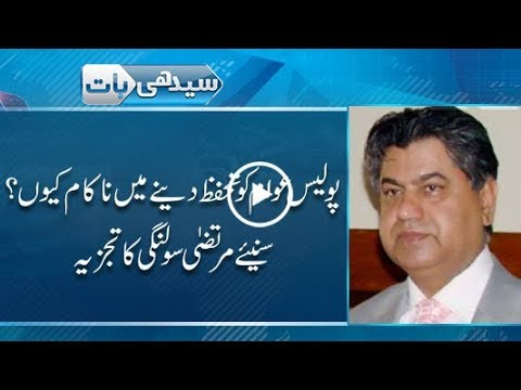 CapitalTV; Why police failed to give relief to victim families? Seedhi Baat With 31 Jan 2018