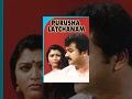 Purusha Lakshanam 1993 Jayaram Kushboo