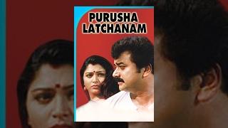 Purusha Lakshanam (1993) - Jayaram - Kushboo